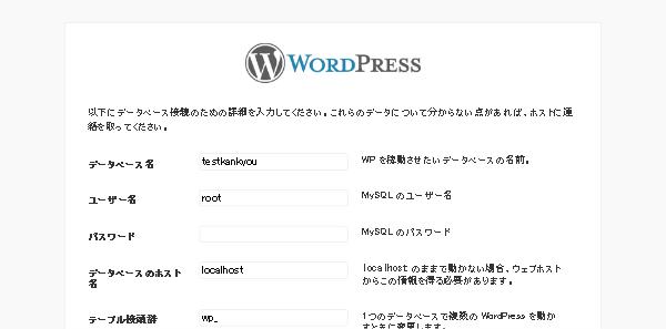 WordPressデータベース接続