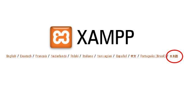 XAMPP画像