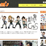 沖縄の理容室 – Cam's(カムス) -のホームページ制作