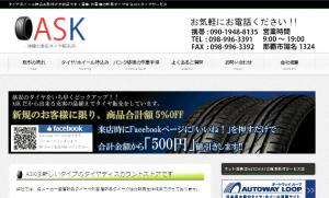 沖縄の激安タイヤ販売店/持ち込みタイヤ取付店-ASK-