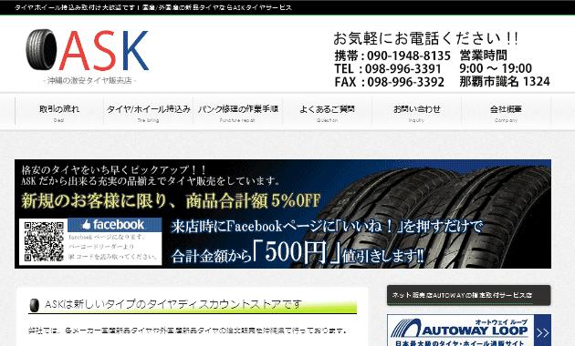 沖縄の激安タイヤ販売店/持ち込みタイヤ取付店-ASK-のホームページ制作