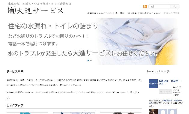 ㈲大進サービスのホームページ制作