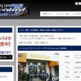 バイク販売・修理店 オートショップスペシャリスト -AUTO SHOP Specialist-のホームページ制作