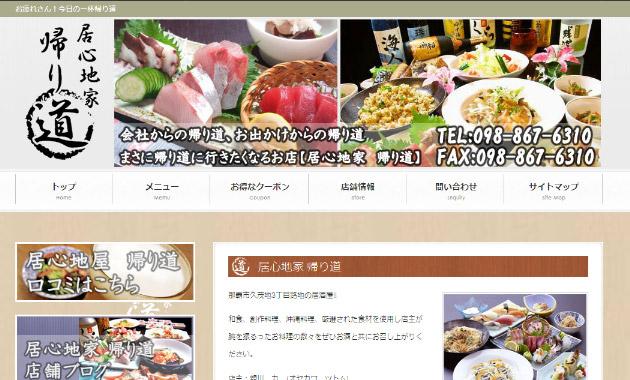 沖縄の居酒屋【居心地家 帰り道】(那覇 県庁前)のホームページ制作