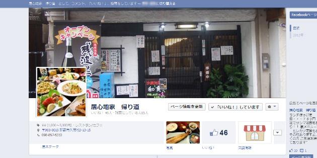 帰り道Facebookページ