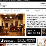 沖縄那覇市安謝にある美容室 千のHP・FB制作