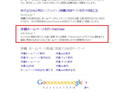 沖縄 ホームページ作成 計測