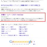 ホームページの検索順位が徐々に上がってきて1ページ目に!