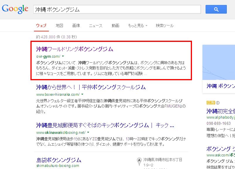 沖縄ワールドリングボクシングジム 検索結果