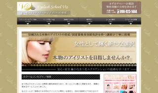 沖縄マツエクスクール「Eyelash School Viz」