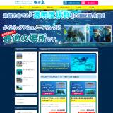マリンスポーツ専門店/沖縄マリンスタジオ様のHPをリニューアル