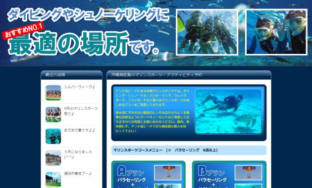 リニューアル後のホームページ画像