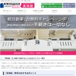 浦添のウィークリーマンスリーマンション「真珠館」のHP制作