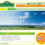 沖縄のお墓屋さん「みくに」のホームページ制作